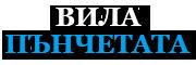 Вила Пънчетата - къмпинг Арапя, Царево